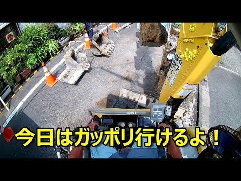 ユンボ 市街地掘削 #178 見入る動画 オペレーター目線で車両系建設機械 ヤンマー 重機バックホー パワーショベル 移動式クレーン japanese backhoes