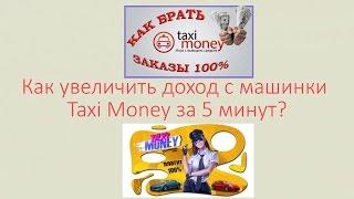 Как увеличить доход с машинки в Taxi money за 5 минут?