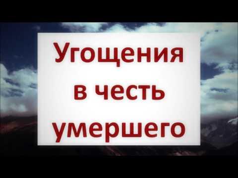 Угощения в честь умершего || Абу Яхья Крымский . Стихотворение Аль-Хаиййа