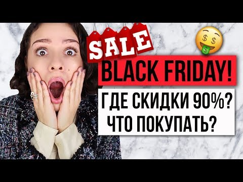 BLACK FRIDAY! СКИДКИ