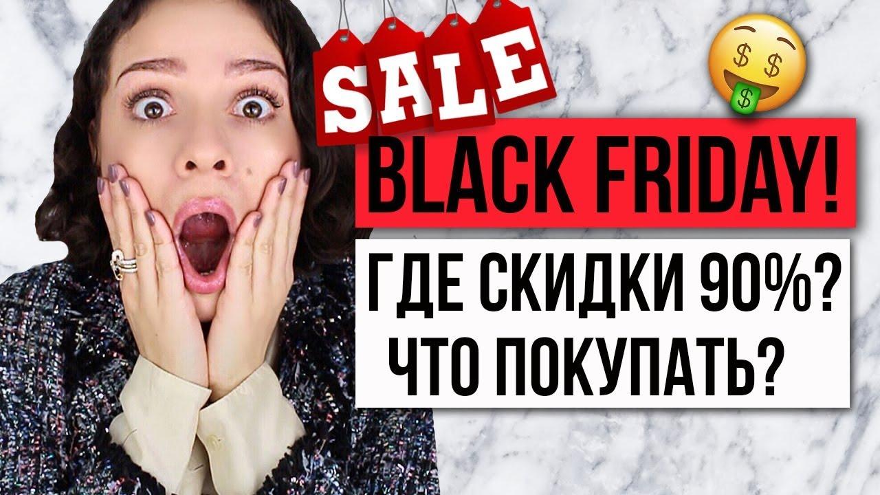 Black Friday! Скидки 90%?! Что Покупать, Где? | таблетки для похудения купить в беларуси