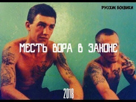 Премьера МЕСТЬ ВОРА