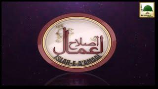 Islah e Amal  - Aaqa Ki Aajzi o Inkisari - Haji Abdul Habib Attari