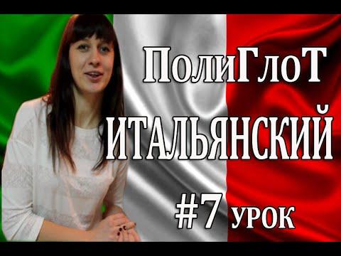 Курсы Итальянского языка в Москве