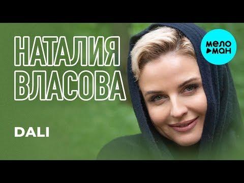 Наталия Власова - Dali Single