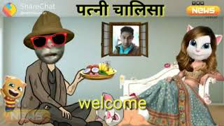 Patni chalisa part 2//most comedy video by talking tom