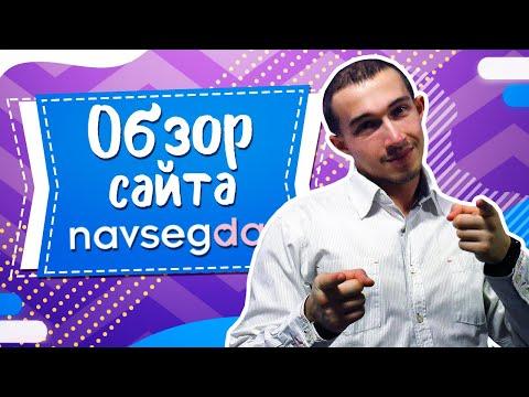 Обзор сайта знакомств Навсегда - Реальные отзывы о сайте Navsegda