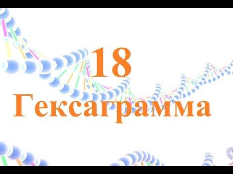 18 Гексаграмма
