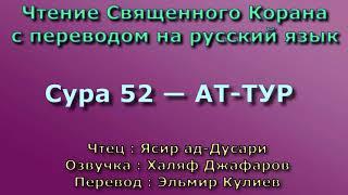 Сура 52 — АТ ТУР - Ясир ад-Дусари (с переводом)