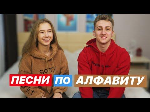 ПЕСНИ ПО АЛФАВИТУ ЧЕЛЛЕНДЖ С МОЕЙ ДЕВУШКОЙ - Mary. lvk