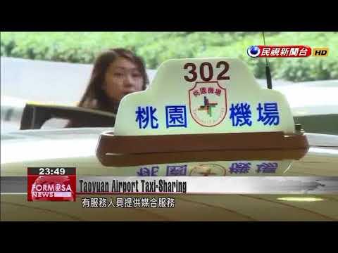 0112 Taiwan News Briefs
