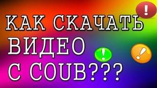 Как скачать видео с COUB