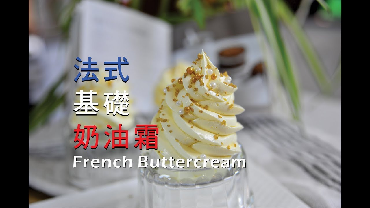 《不萊嗯的烘焙廚房》法式基礎奶油霜 | French Buttercream - YouTube