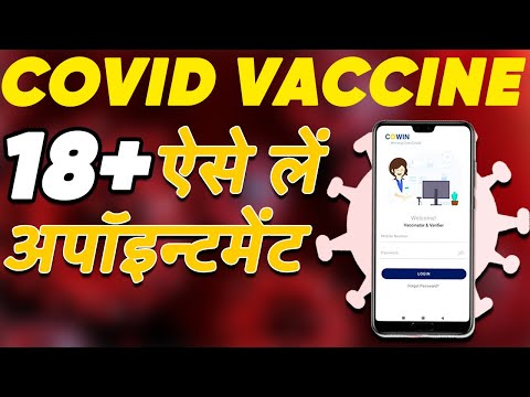 Covid Vaccine Appointment: How to book