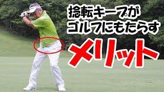 【ゴルフ】捻転差をキープした回転で飛距離アップ thumbnail