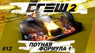 The Crew 2 (2018) - ПОТНАЯ ФОРМУЛА 1! / Прохождение #12