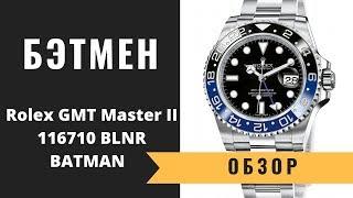 Обзор: Культовые часы ROLEX GMT MASTER II 40MM STEEL BATMAN 116710 BLNR
