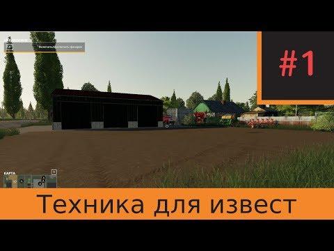 FS 19  №1 Варваровка | Техника для извести | Засев поля