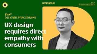 이베이 UX 디자이너 박세환, 디자인 포트폴리오가 가장…
