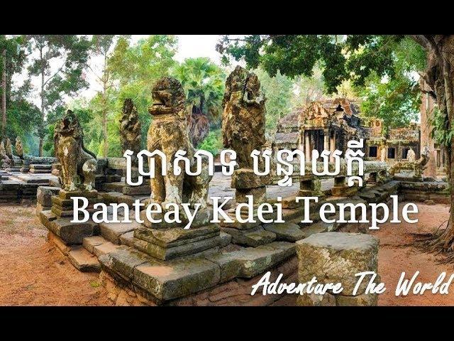 ?????????????????? Banteay Kdei Temple