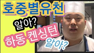 [지금하동TV]즐겁고 재밌고 자세하고 유익하게 하동 켄싱턴 리조트 구경하이소!!!