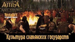 Начало кампании за славян. Обзор фракций. // Total War: ATTILA – Культура славянских народов! №1