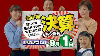 軽自動車専門店ダイキュー 四半期決算チラシ折込日9月1日 thumbnail