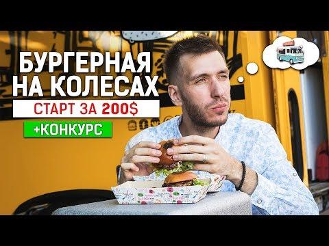 Как открыть фуд трак на колесах в россии