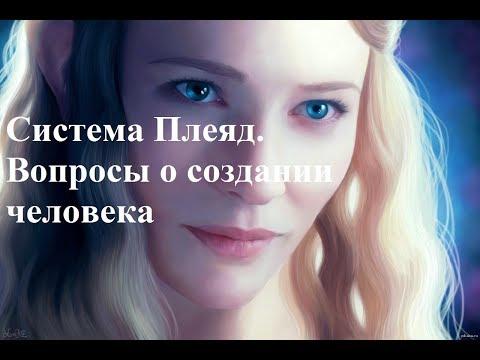 "79 - 19.06.19 ""Ченнелинг с представителями системы Плеяд."""