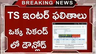 TS INTERMEDIATE RESULTS 2019 | TS INTER 1ST YEAR RESLUT | TS INTER 2ND YEAR RESULT.