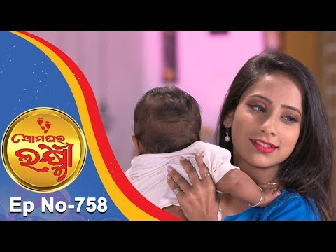 Ama Ghara Laxmi | Full Ep 758 | 10th Oct 2018 | Odia Serial – TarangTV