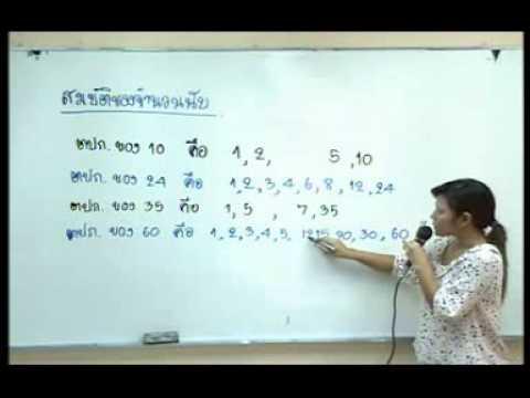 ตัวอย่างการสอน คณิตม.1เทอม1 อ.อุ๊จัง