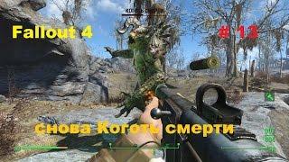 Прохождение Fallout 4 на PC снова Коготь смерти и Рейс Скайлейнс 1981 13