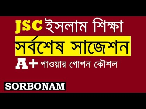 JSC Islam Last Suggestion and Question | All Board