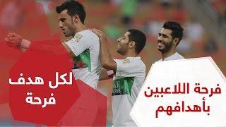 لــكل هدف فرحة .. شاهد معنا كيف يفرح اللاعبون بعد تسجيل الاهداف في دوري جميل
