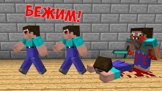 ПРО СТАЛ ЗЛЫМ МАНЬЯКОМ И УБИЛ ВСЕХ НУБОВ В МАЙНКРАФТ ! КАК ВЫЖИТЬ ПРОТИВ УБИЙЦЫ В Minecraft