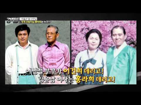 이건희와 홍라희의 첫 만남은?[강적들] 124회 20160323