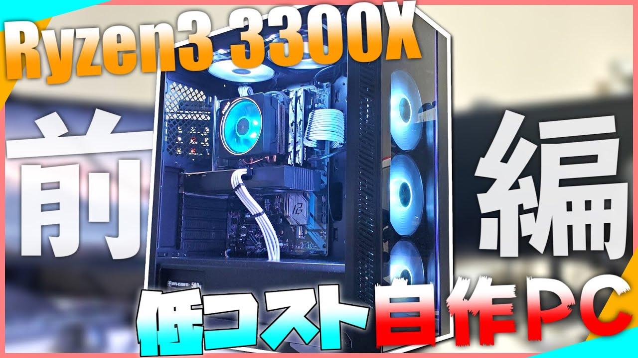【自作PC】約6万円?Ryzen3 3300X + B550マザーでパソコン1台組んでみた -前編-【AMD】【Ryzen3 3300X】
