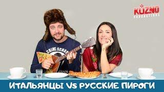 Итальянцы пробуют русские пироги
