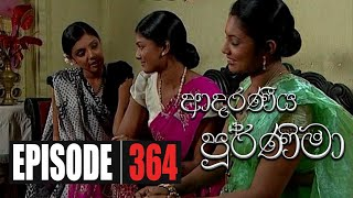 Adaraniya Poornima  Episode 364 16th November 2020 Thumbnail