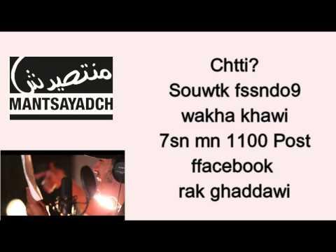 Matsayadch - [Ahmed Soultan, Dizzy Dros, DJ Van, Manal BK, Muslim, Shayfeen] Lyrics + Clip!