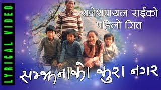 राजेशपायल राइको पहिलो गीत !! Rajesh Payal Rai !! First Song !! Samjhana Ko kura Nagara !!