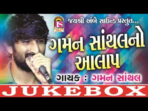 Gaman Santhalno Aalap | Latest Gujarati Songs | Indipop | Gujarati Devotional Song | 2017