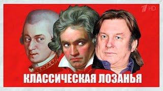 Вечерний Ургант. Классическая Лозанья - Денис Мацуев. (28.04.2016)