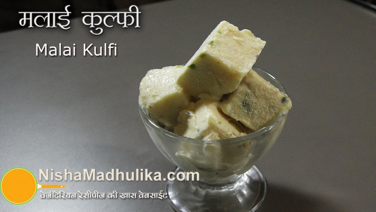 Malai kulfi recipe how to make malai kulfi youtube ccuart Images