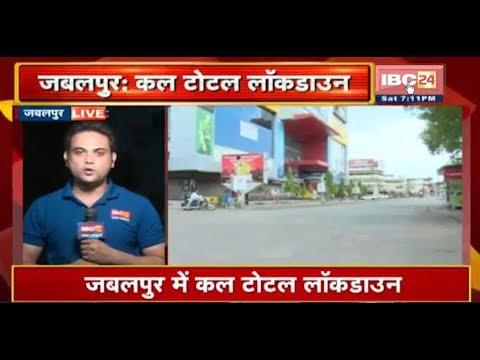 Jabalpur में कल Total Lockdown | Collector Bharat Yadav ने जारी किए आदेश | Coronavirus