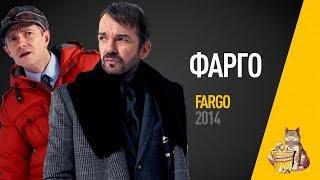 EP32 - Фарго (Fargo)- Запасаемся попкорном