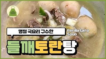 들깨토란탕  구수하고 부드럽게 끓이는 법. 명절 요리/ 토란 손질.  Perilla taro soup RECIPE.