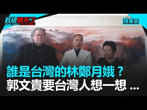 谁是台湾的林郑月娥? 郭文贵要台湾人想一想......|政经关不了(精华版)|2019.06.09