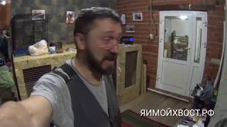 """Краткий обзор гостиницы для собак """"ЯИМОЙХВОСТ.РФ""""  МЫ ОТКРЫЛИСЬ."""